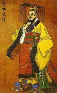 Первый Император Цинь Ши Хуан Ди